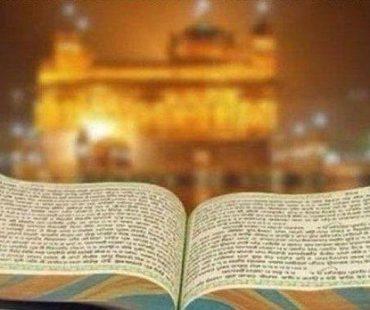 Sikh Scriptures - Guru Granth Sahib Ji